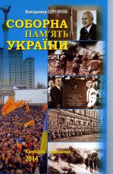 Соборна пам'ять України. Календар-альманах 2014 - фото обкладинки книги