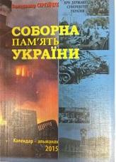 Соборна пам'ять України. Календар-альманах 2015 - фото обкладинки книги