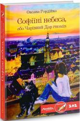 Софіїні небеса, або Чарівний Дар гномів - фото обкладинки книги