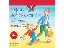Книга Софійка йде до дитячого садочка