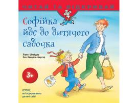 Софійка йде до дитячого садочка - фото книги