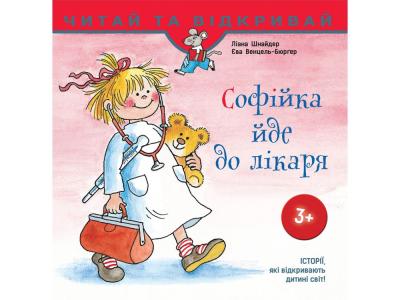 Книга Софійка йде до лікаря
