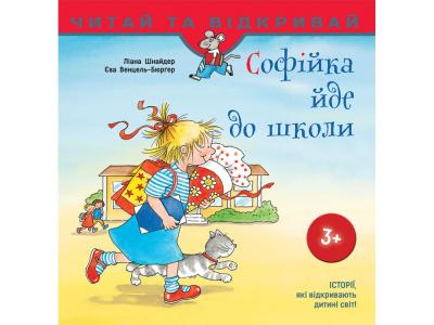 Книга Софійка йде до школи