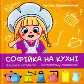 Софійка на кухні - фото обкладинки книги