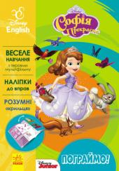 Софія - фото обкладинки книги