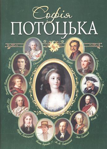 Книга Софія Потоцька