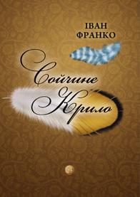 Книга Сойчине крило
