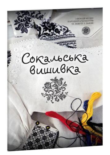 Книга Сокальська вишивка