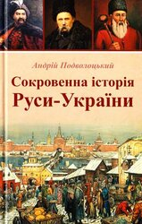 Сокровенна історія Руси - України - фото обкладинки книги