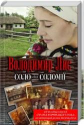 Соло для Соломії - фото обкладинки книги