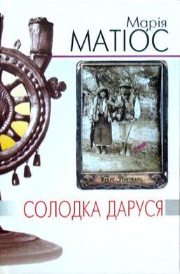 Солодка Даруся - фото книги