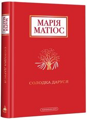 Солодка Даруся - фото обкладинки книги