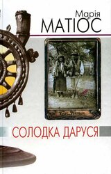 Солодка Даруся (тверда палітурка) - фото обкладинки книги