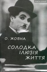 Солодка ілюзія життя - фото обкладинки книги