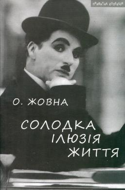 Книга Солодка ілюзія життя