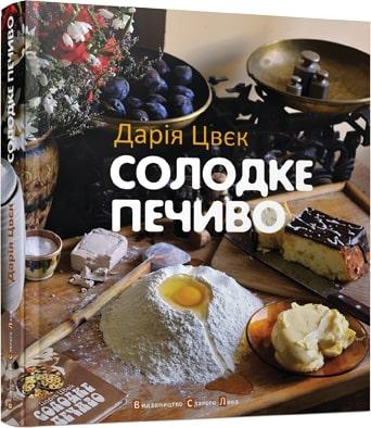 Книга Солодке печиво