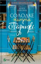 Книга Солодке життя в Парижі