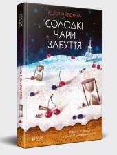 Солодкі чари забуття - фото обкладинки книги