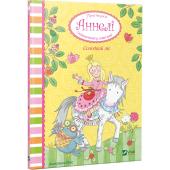 Солодкий ліс. Принцеса Аннелі і наймиліший у світі поні - фото обкладинки книги