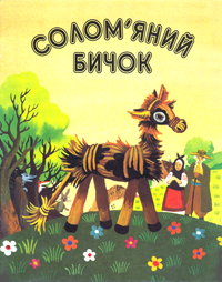 Книга Солом'яний бичок