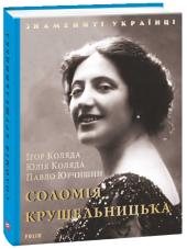 Соломія Крушельницька - фото обкладинки книги
