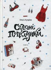 Солоні поцілунки - фото обкладинки книги