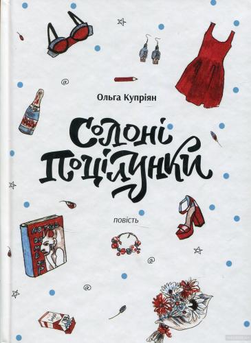 Книга Солоні поцілунки