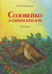 Соловейко з одним крилом - фото обкладинки книги