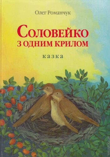 Книга Соловейко з одним крилом