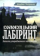 Соловецький лабіринт - фото обкладинки книги