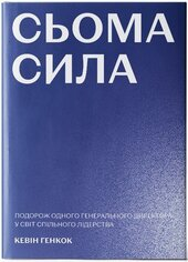 Сьома сила - фото обкладинки книги