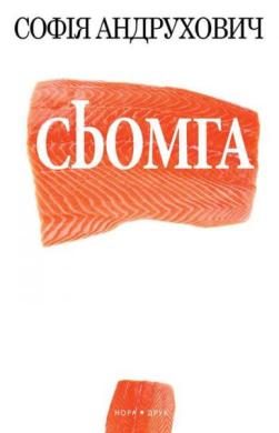 Сьомга - фото книги