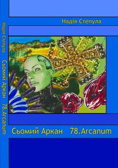 Книга Сьомий Аркан