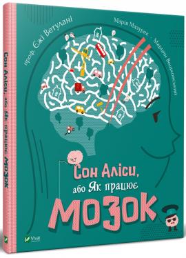 Сон Аліси, або Як працює мозок - фото книги