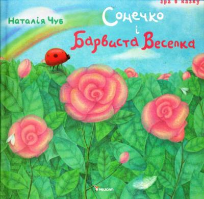 Книга Сонечко і барвиста веселка