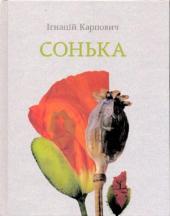Сонька - фото обкладинки книги
