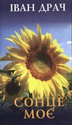 Сонце моє - фото обкладинки книги