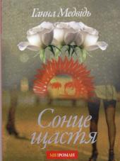 Сонце щастя - фото обкладинки книги