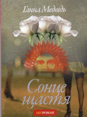 Книга Сонце щастя