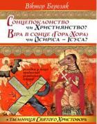 Сонцепоклонство чи Християнство? Віра в Сонце чи Осіріса - Ісуса? - фото обкладинки книги