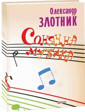Сонячна музика: пісні композитора Олександра Злотника - фото обкладинки книги