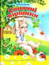 Сонячні віршики - фото обкладинки книги