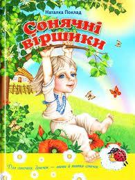 Книга Сонячні віршики