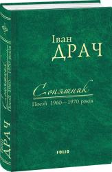 Соняшник. Поезії 1960-1970 років - фото обкладинки книги