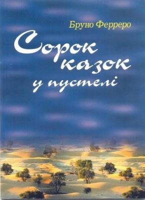 Книга Сорок казок у пустелі
