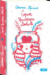 Сорок цистерн любові - фото обкладинки книги