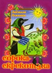 Сорока-скрекотуха - фото обкладинки книги