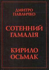 Сотенний Гамалія. Кирило Осьмак - фото обкладинки книги