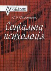 Соціальна психологія - фото обкладинки книги
