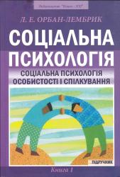 Соціальна психологія. Книга 1 - фото обкладинки книги